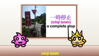 ichiji teishi