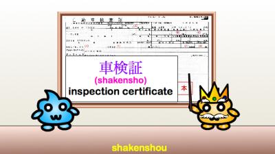 shakenshou