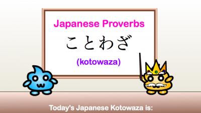 kotowaza juunin tooiro