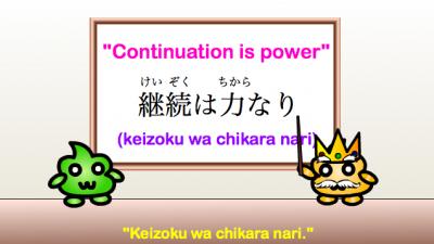 keizoku wa chikara nari
